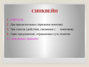 СИНКВЕЙН 1. УЧИТЕЛЬ 2. Два прилагательных (признаки понятия) 3. Три глагола (