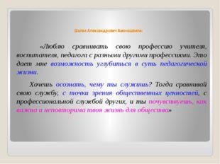 Шалва Александрович Амонашвили: «Люблю сравнивать свою профессию учителя, во