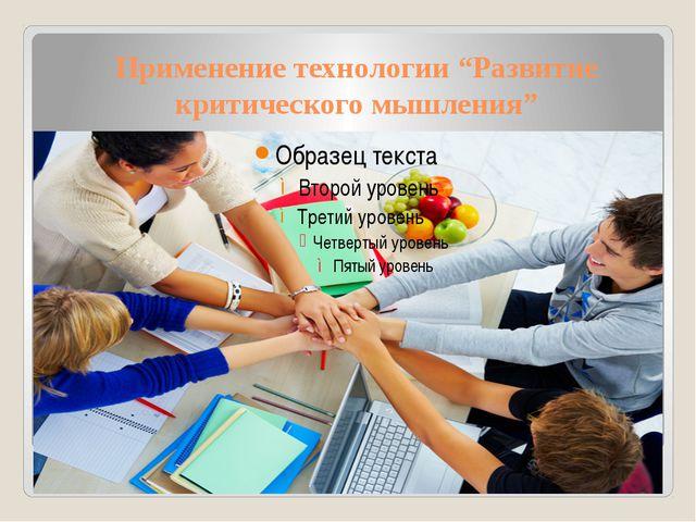 """Применение технологии """"Развитие критического мышления"""""""