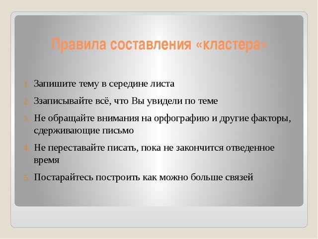 Правила составления «кластера» Запишите тему в середине листа Ззаписывайте вс...