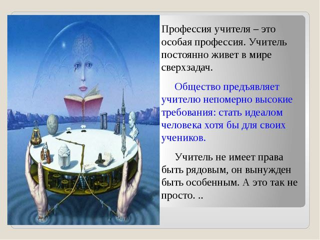 Профессия учителя – это особая профессия. Учитель постоянно живет в мире свер...