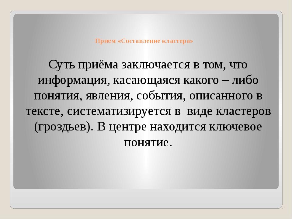 Прием «Составление кластера» Суть приёма заключается в том, что информация,...