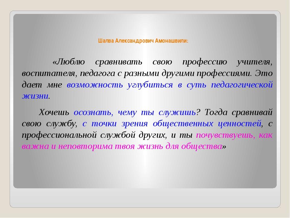 Шалва Александрович Амонашвили: «Люблю сравнивать свою профессию учителя, во...