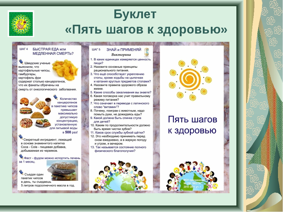 Буклет «Пять шагов к здоровью»