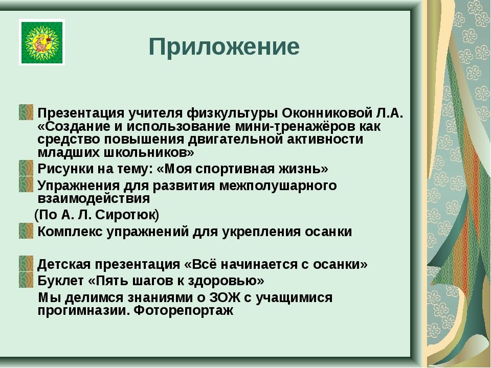 Приложение Презентация учителя физкультуры Оконниковой Л.А. «Создание и испол...