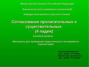 Согласование прилагательных и существительных (4 падеж) Научный руководитель: