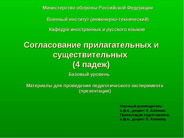 Согласование прилагательных и существительных (4 падеж) Научный руководитель:...