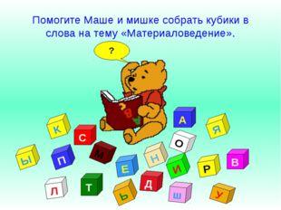 ? У А Т Д Л О В И С М К Е Н П Р Ь ш Я Ы Помогите Маше и мишке собрать кубики