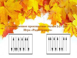 Попеременное произнесение звуков [с] - [ш]. Игра «Радиограмма»