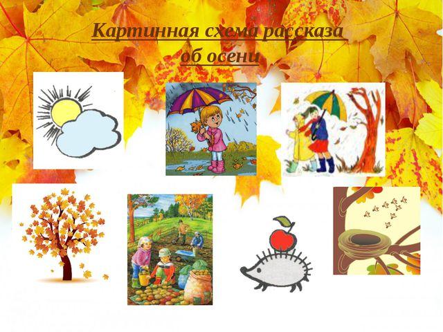 Картинная схема рассказа об осени