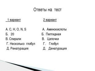 Ответы на тест 1 вариант 2 вариант А. C, H, O, N, S A. Аминокислоты Б. 20 Б.