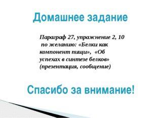 Домашнее задание Параграф 27, упражнение 2, 10 по желанию: «Белки как компоне