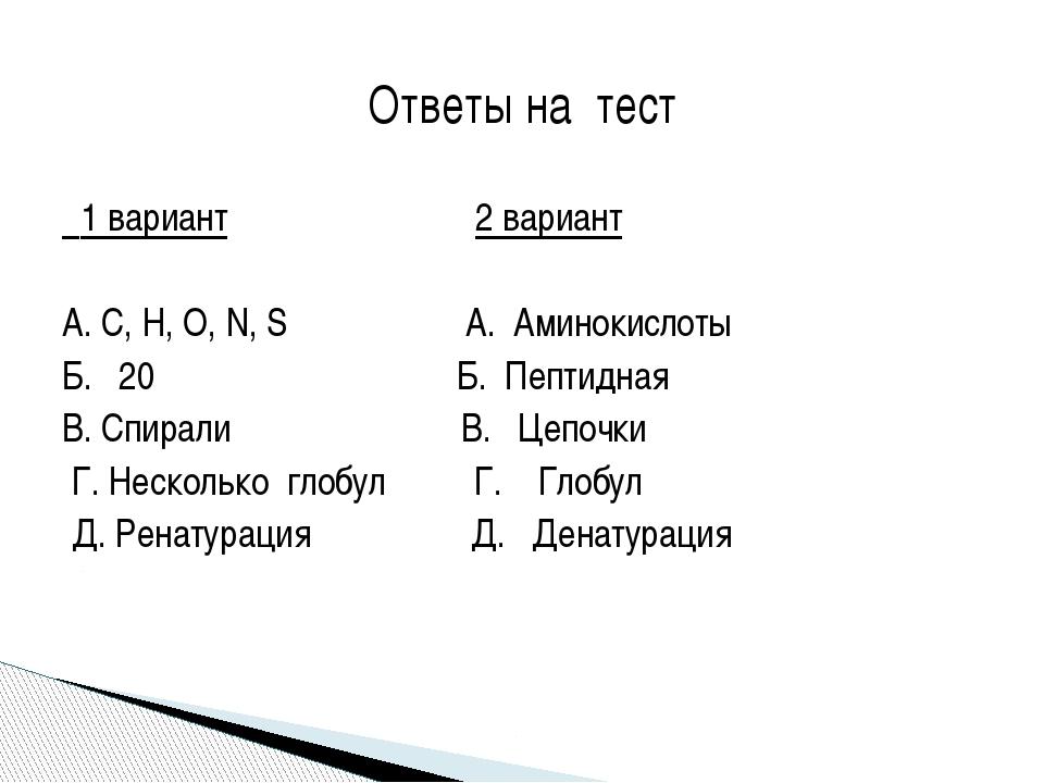 Ответы на тест 1 вариант 2 вариант А. C, H, O, N, S A. Аминокислоты Б. 20 Б....