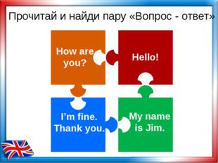 How are you? My name is Jim. Hello! I'm fine. Thank you. Прочитай и найди пар