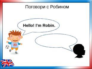 Поговори с Робином Hello! I'm Robin.