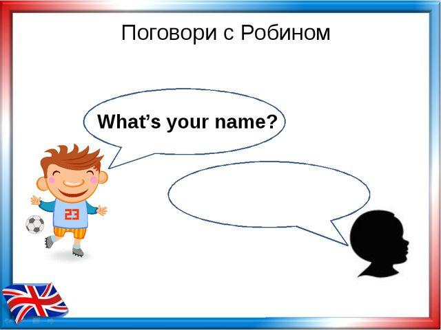 Поговори с Робином What's your name?