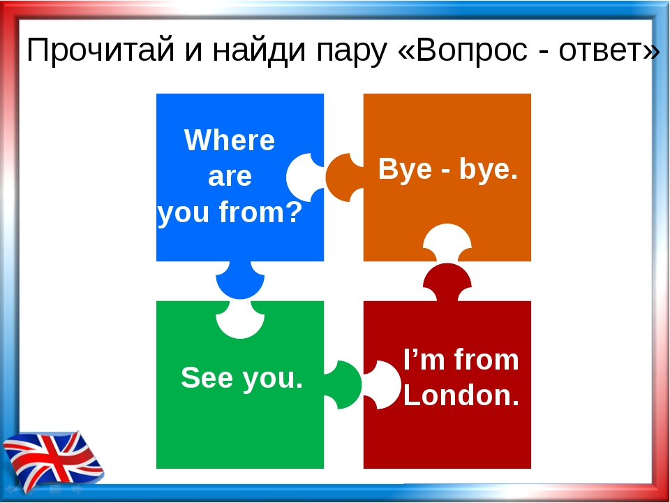 Where are you from? Bye - bye. I'm from London. See you. Прочитай и найди пар...