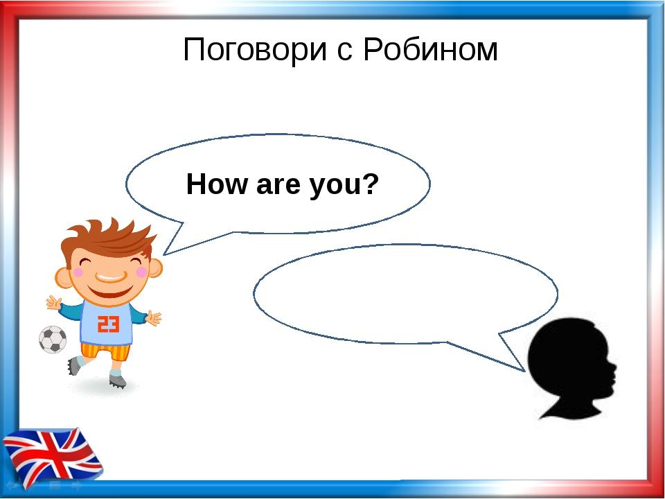 Поговори с Робином How are you?