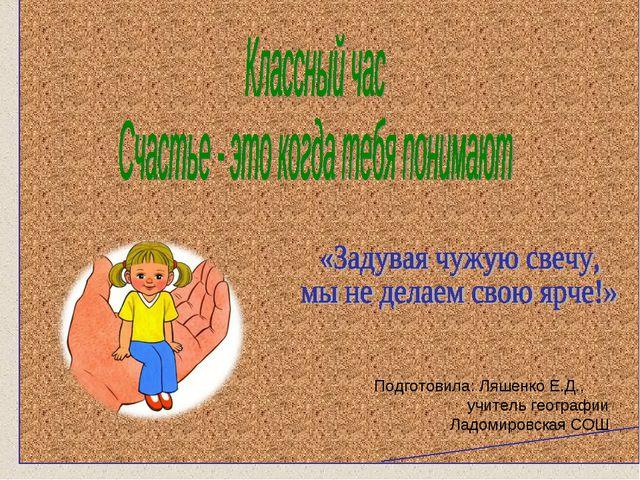 Подготовила: Ляшенко Е.Д., учитель географии Ладомировская СОШ
