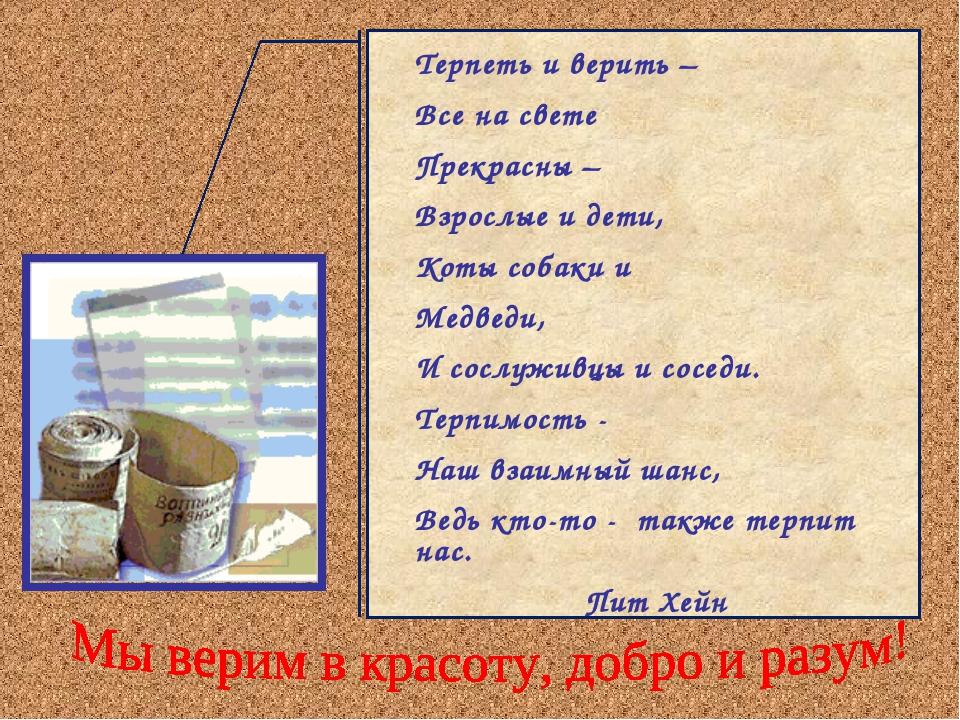 Терпеть и верить – Все на свете Прекрасны – Взрослые и дети, Коты собаки и Ме...