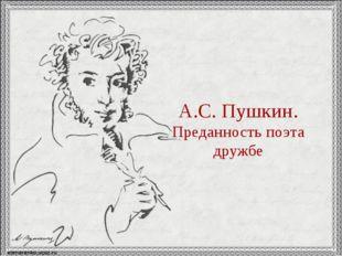 А.С. Пушкин. Преданность поэта дружбе