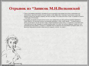 """Отрывок из """"Записок М.Н.Волконской """"Вдоль стен комнаты находились сделанные и"""