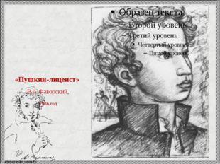 «Пушкин-лицеист» В.А Фаворский, 1936 год