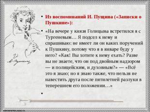 Из воспоминаний И. Пущина («Записки о Пушкине»): «На вечере у князя Голицына