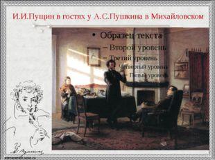 И.И.Пущин в гостях у А.С.Пушкина в Михайловском