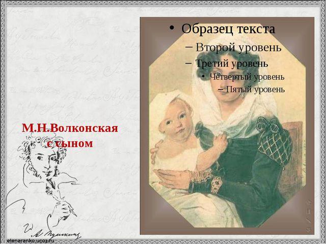 М.Н.Волконская с сыном