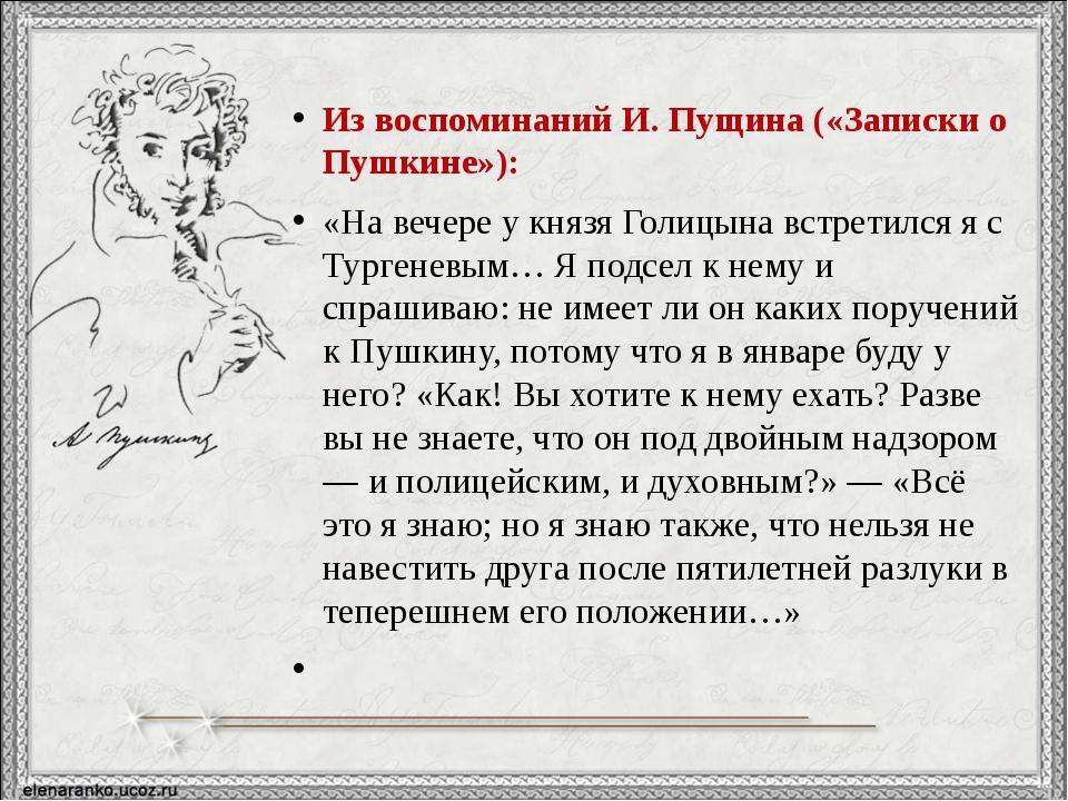Из воспоминаний И. Пущина («Записки о Пушкине»): «На вечере у князя Голицына...