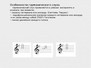 Особенности гармонического слуха. гармонический слух проявляется в умении во