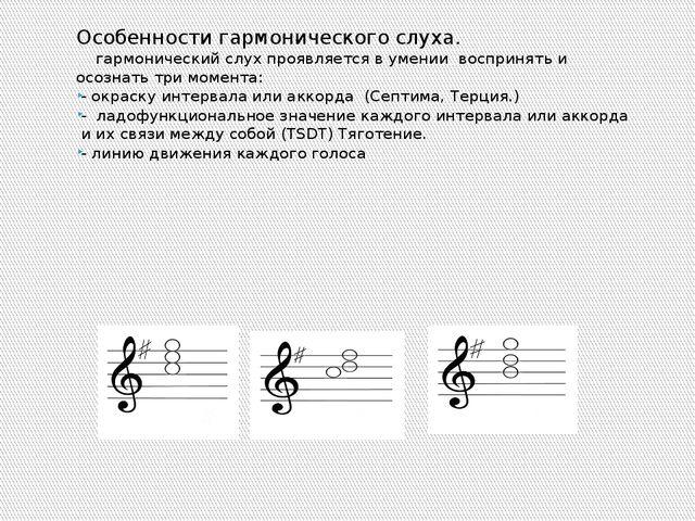 Особенности гармонического слуха. гармонический слух проявляется в умении во...