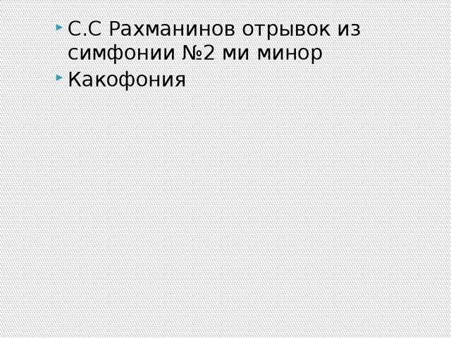 С.С Рахманинов отрывок из симфонии №2 ми минор Какофония