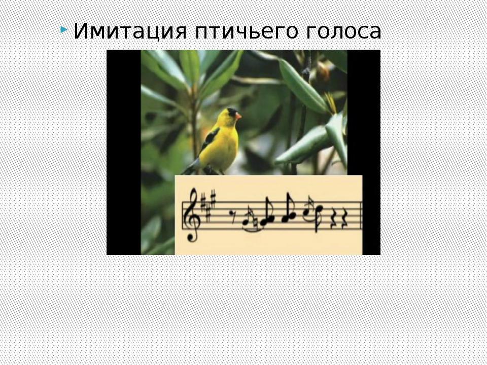 Имитация птичьего голоса
