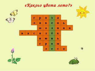 «Какого цвета лето?» 1 2 3 4 5 7 6 г и е в н а з о р л л и м о л н и я ь ь н