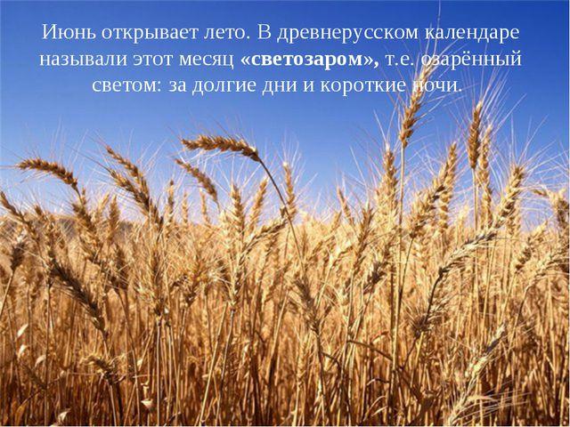 Июнь открывает лето. В древнерусском календаре называли этот месяц «светозаро...