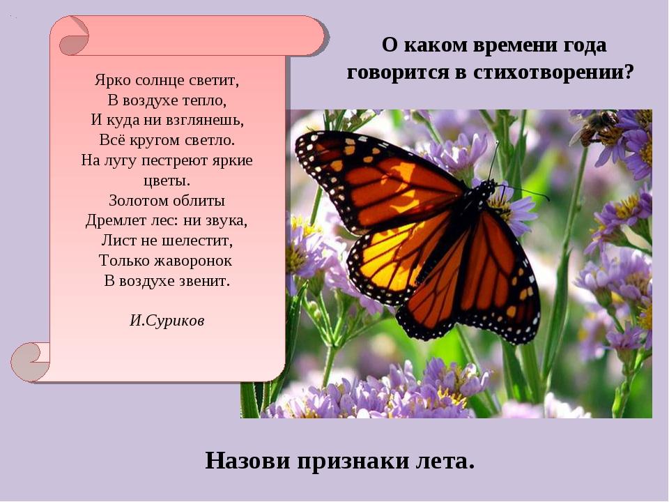 Стих о лето яркие краски
