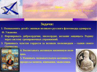 Цель: воспитание патриотизма на примере жизни Ф. Ф. Ушакова Задачи: 1. Познак