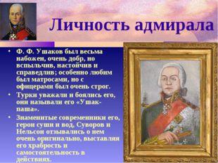 Личность адмирала Ф. Ф. Ушаков был весьма набожен, очень добр, но вспыльчив,