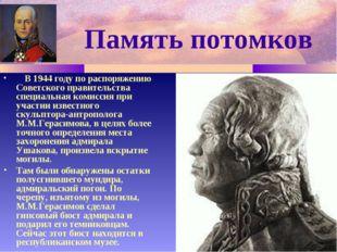 Память потомков  В 1944 году по распоряжению Советского правительства спец