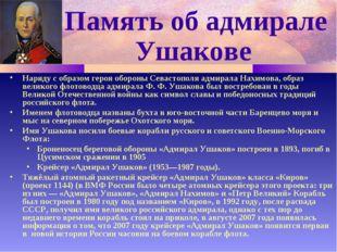 Память об адмирале Ушакове Наряду с образом героя обороны Севастополя адмирал