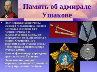 Память об адмирале Ушакове После праведной кончины Феодора Феодоровича прошло