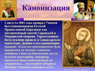 Канонизация 5 августа 2001 года адмирал Ушаков был канонизирован Русской Прав