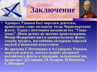 Заключение Адмирал Ушаков был морским деятелем, принесшим славу молодому тогд