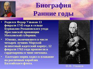 Биография Ранние годы Родился Федор Ушаков 13 февраля 1745 года в сельце Бурн