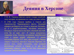 Деяния в Херсоне У Ф. Ф. Ушакова имелась целая эскадра кораблей, силу которых