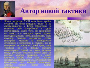 Автор новой тактики Жизнь матросов XVIII века была крайне суровой. Их били не