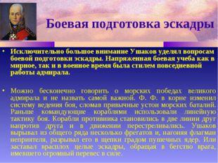 Боевая подготовка эскадры Исключительно большое внимание Ушаков уделял вопрос