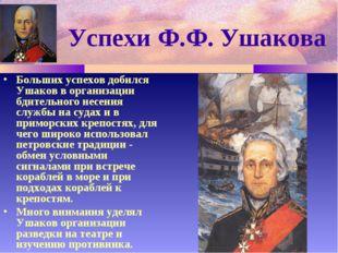 Успехи Ф.Ф. Ушакова Больших успехов добился Ушаков в организации бдительного